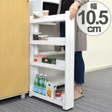 キッチン隙間収納 キッチン収納 スリム スマートワゴン 幅10.5cm 奥行55cm 4段 組立式
