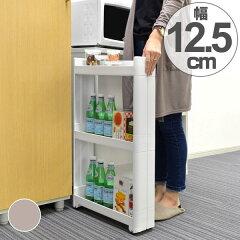 キッチン隙間収納キッチン収納スリムスマートワゴン幅12.5cm奥行45cm3段組立式