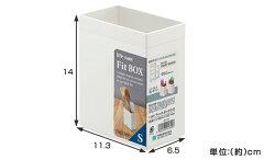 小物収納FitBoxS収納ボックス