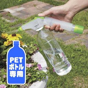 【ポイント最大28倍】飲み終わったペットボトルが加圧式スプレーにペットボトル専用加圧式スプ...