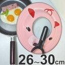 鍋蓋アニマル窓付フライパンカバーこぶた26〜30cm用 ( 鍋ふた フタ 窓つき フライパン 調理器具 )