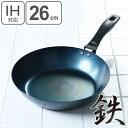 鉄フライパンこだわり職人使いやすい鉄フライパン26cm ( ハードテンパー加工 IH対応 調理器具 ガス火対応 )