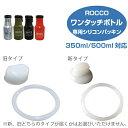 リビングート 楽天市場店で買える「水筒 部品 ロッコ ワンタッチボトル シリコンパッキン ( パーツ ユニット すいとう )」の画像です。価格は86円になります。