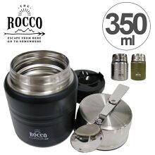 保温弁当箱 スープジャー ロッコ フードコンテナー 350ml 保温 保冷