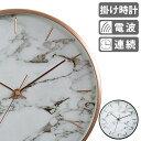 掛け時計 電波時計 直径30.5cm マルモ ウォールクロック 大理石風 Marmo ( 送料無料 アナログ 時計 壁掛け時計 インテリア 雑貨 壁掛け おしゃれ 掛時計 とけい クロック 壁 掛け ウォールクロック かけ時計 直径 30.5 )