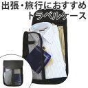 トラベルケース お着替えやす  衣類収納 旅行グッズ 収納用品 ( ト...
