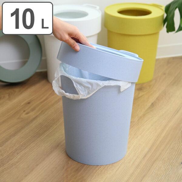 ゴミ箱 タップトラッシュ 袋が見えない 壁掛け スタッキング 10L ( ごみ箱 キッチン 吊り下げ 丸型 ごみばこ 積み重ね プラスチック ダストボックス おしゃれ 小さい コンパクト 10 リットル リビング 分別 )