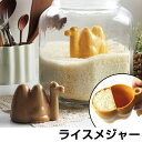 米カップ 計量カップ ライスメジャー ラクダ アピュイ ( 米計量カップ 計量器具 キッチンツ…