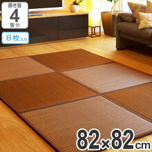 ユニット畳 い草 置き畳 南風 82x82cm 8枚入 4畳