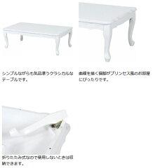 ローテーブルフェミニン姫系折れ脚タイプ幅100cmホワイト