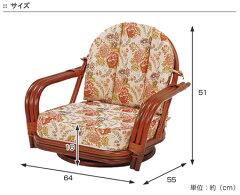 籐回転座椅子ラタン製座面高16cm花柄