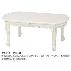 ローテーブル姫系ヴィオレッタ幅90cm
