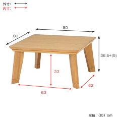 家具調こたつ座卓正方形継ぎ脚リノ80cm角