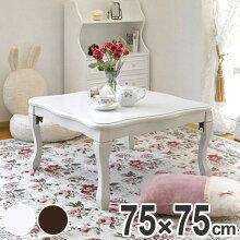 家具調こたつ ローテーブル こたつ 折れ脚 姫系 ルシファー 75cm角