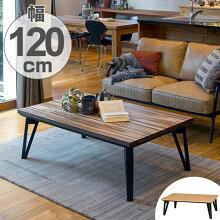 家具調こたつ リビングコタツ 寄木風 ルーン 幅120cm