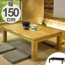 家具調こたつ リビングコタツ なぐり仕上 コモン 幅150cm
