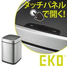 ゴミ箱 センサー ふた付き EKO エコスマート センサービン 9L