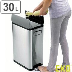 ゴミ箱 EKO エコフライ ステップビン 30L