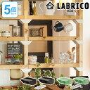 棚受 シングル LABRICO ラブリコ DIY パーツ 2×4材 棚 ラック 同色5セット ( 突っ張り diy 日曜大工 壁面収納 簡単 壁面 収納 パーテーション 間仕切り つっぱり 突っぱり 2×4アジャスター ツーバイフォー 柱 角材 木材 家具 )