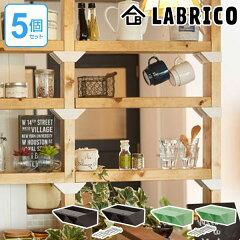 棚受シングルLABRICOラブリコDIYパーツ2×4材棚ラック同色5セット