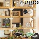 棚受 ダブル LABRICO ラブリコ DIY パーツ 2×4材 棚 ラック 同色1セット ( 突っ張り diy 日曜大工 壁面収納 簡単 壁面 収納 パーテーション 間仕切り つっぱり 突っぱり 2×4アジャスター ツーバイフォー 柱 角材 木材 家具 )