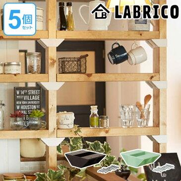 棚受 ダブル LABRICO ラブリコ DIY パーツ 2×4材 棚 ラック 同色5セット ( 突っ張り diy 日曜大工 壁面収納 簡単 壁面 収納 パーテーション 間仕切り つっぱり 突っぱり 2×4アジャスター ツーバイフォー 柱 角材 木材 家具 )