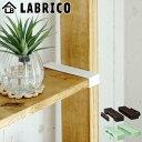 棚受 LABRICO ラブリコ DIY パーツ 1×6材 棚 ラック 同色1セット ( 突っ張り 壁面収納 パーティション 1×6 diy 簡単 簡単取付 間仕切り つっぱり 収納 壁面 壁 )