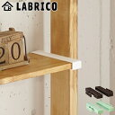 棚受 LABRICO ラブリコ DIY パーツ 1×8材 棚 ラック 同色1セット ( 突っ張り 壁面収納 パーティション 1×8 diy 簡単 簡単取付 間仕切り つっぱり 収納 壁面 壁 )