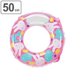 浮き輪 50cm フロート のぞけるウキワ ピンク うさぎ 子供