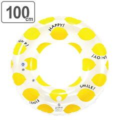 浮き輪 100cm レモン 空気栓大付き
