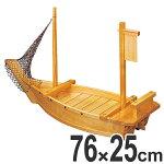 盛器 木製 2.5尺 日本海丸 網付き 舟形 皿 食器 刺身 お造り 舟盛 盛り皿