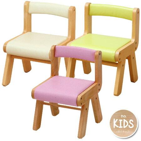 キッズチェア naKids ( 子供用 PVC チェアー 木 木製 チェア イス いす 椅子 こども用 子ども用 幼児用 こども 子ども 子供 幼児 キッズ kids チャイルド 幼稚園 保育園 園児 2歳 3歳 4歳 5歳 ロー ロータイプ 低い かわいい アイボリー ピンク グリーン )