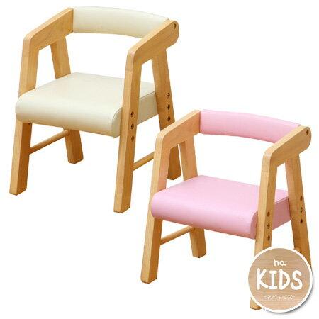 キッズチェアー 肘付き 高さ調整 naKids キッズ チェア 子供用 椅子 木製 天然木 PVC ( キッズ用 椅子 イス 子供部屋 木製 ベビーチェア いす チェアー こども用 子ども用 )