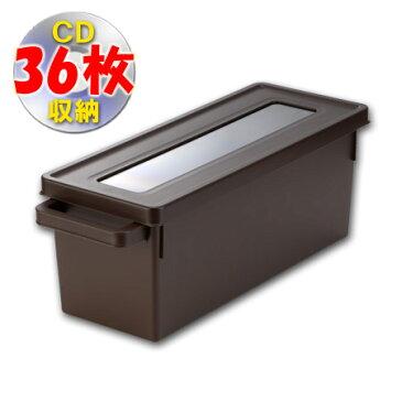 メディアコンテナ CD収納ケース ブラウン ( 収納ボックス・CD 収納 フタ付き プラスチック スモールタイプ おしゃれ 収納box 積み重ね )