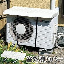 エアコン 室外機用カバー 日よけ