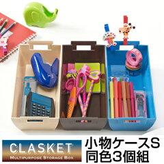 小物ケース収納バスケットCLASKETSサイズ同色3個組小物収納