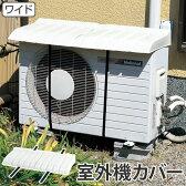 室外機カバー エアコン室外機用カバー ワイド 日よけ ( クーラー 日除け カバー 大型 日除けカバー 節電 省エネ )