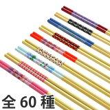 菜箸 料理用箸 33cm 1組 アソート 日本製 ( さいばし 菜ばし キッチンツール 竹 竹製 滑り止め加工 )