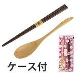 カトラリーセット スプーン・箸セット 和柄ポーチ付き 21cm