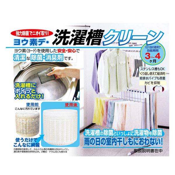 洗剤・柔軟剤・クリーナー, 除菌剤