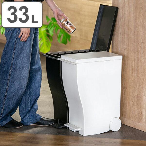 分別ゴミ箱 kcud スリムペダル モノクロ 33L