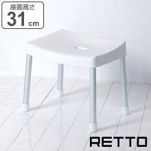 RETTO 風呂イス バスチェアー コンフォートチェア Mサイズ 高さ31cm
