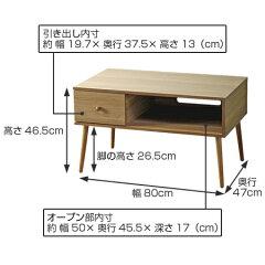テレビ台TV台細足タイプSALUTE木製引出し付幅80cm