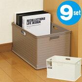 カラーボックス用 収納ボックス RE 高さ24cm 9個セット( インナーケース インナーボックス 引き出し 引出し 送料無料 収納ケース プラスチック コンテナ コンテナボックス 積み重ね スタッキング 小物入れ キャスター取付可 オシャレ )