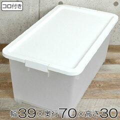 収納ボックス 幅39×奥行70×高さ30cm 深型 コロ付き フタ付き 日本製