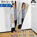 割れない鏡 リフェクス フィルムミラー 姿見 サイズオーダー 2辺フチ付 幅41〜50cm 高さ70〜100c...