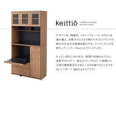 レンジボード北欧キッチンKeittio(ケイッティオ)幅90cm