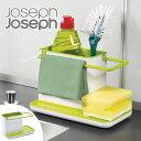 Joseph Josephジョゼフジョゼフキャディスポンジホルダー ( キッチン 収納 掃除用具収納 スポンジ置き スポンジラック キッチン収納 スポンジ入れ たわし置き たわし入れ トレー付き 洗剤置き 食洗機対応 )
