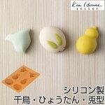 和菓子 型 千鳥 ひょうたん うさぎ シリコン製 6個取