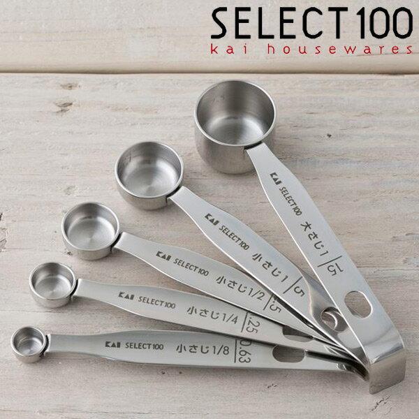 計量スプーン ステンレス 貝印 セレクト100 5本組 ( SELECT100 メジャースプーン 調味料スプーン 大さじ小さじ 調理器具 計量 キッチン用品 キッチンツール )